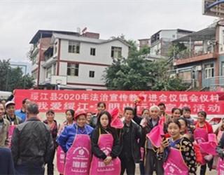 绥江:法治宣传进乡村
